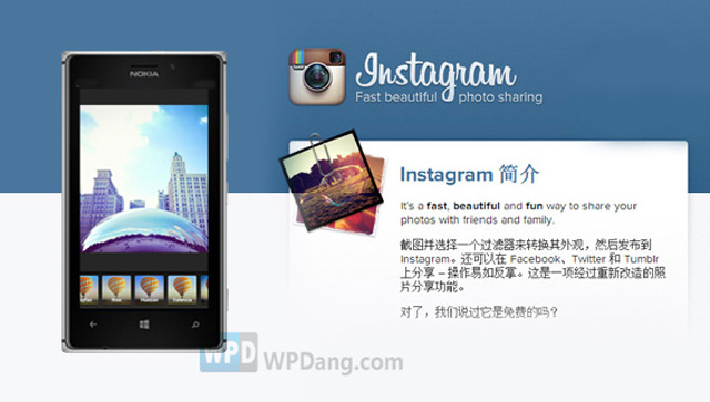 Instagram WP