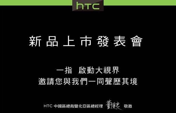 HTC One Max Invite
