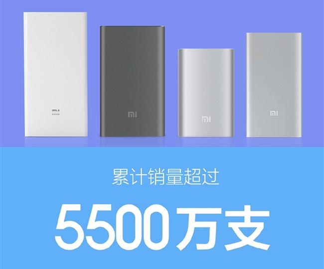mi-power-bank-55-juta