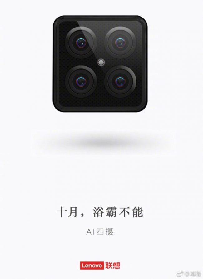 Lenovo 4 Kamera