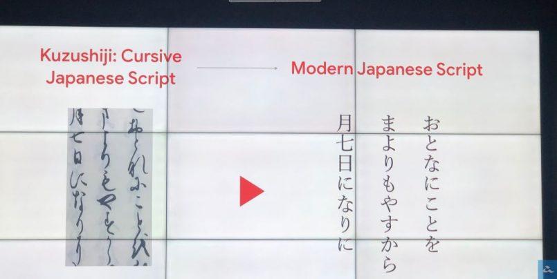 Penggunaan Pembelajaran Mesin Tensorflow Untuk Memulihara Tulisan 1000 Tahun Kuzushiji