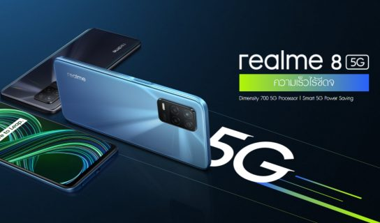 Realme 8 5G Diperkenalkan – Hadir Dengan Cip MediaTek Dimensity 700 Dan Skrin 90Hz