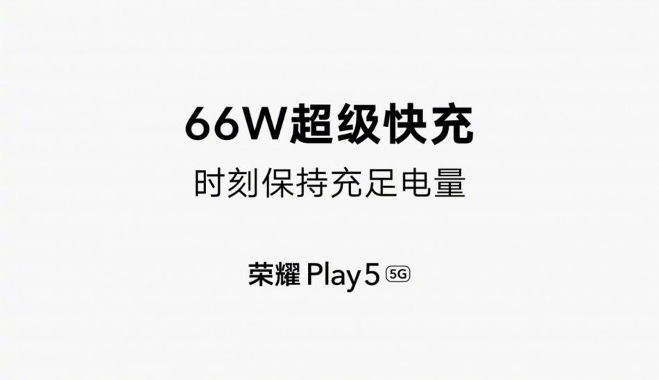 Honor Play5 Sah Akan Dilengkapi Pengecasan Pantas 66W – Amanz 3