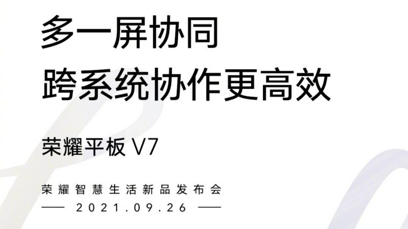 Honor Tablet V7 Akan Dilancarkan Pada 26 September